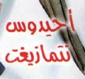 Adras Iwchbab Atitinw