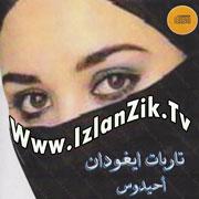 Tarbate Ighoudane