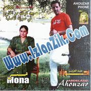 Ahouzar avec Mona