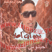 Al7na amzwarou