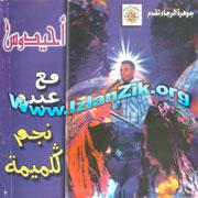 Abdou Goulmima