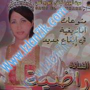 Ghouri yan l7al