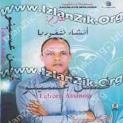 Lm7ayn N Tghourba