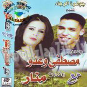 Ouaadou et Manar