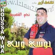 Swalfghas asmoun