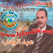 Abdelouhab Sefrioui